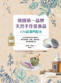 韓國第一品牌,天然手作保養品170款獨門配方
