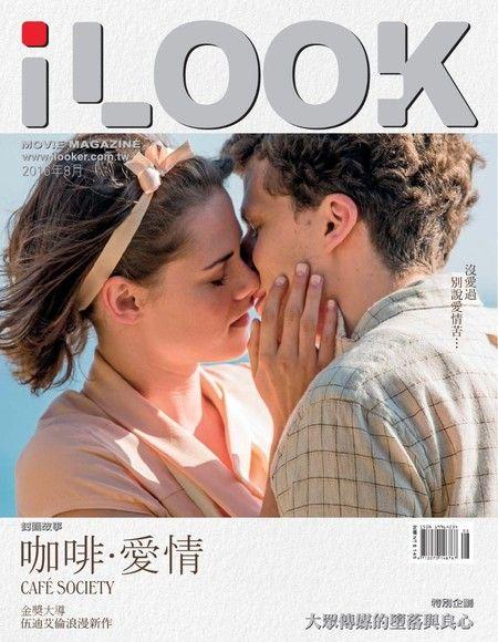 iLOOK電影雜誌 08月號2016