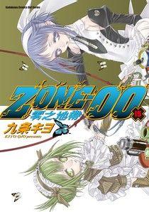 ZONE-00零之地帶 (15)