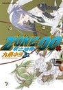 ZONE-00零之地帶 (15)(漫畫)