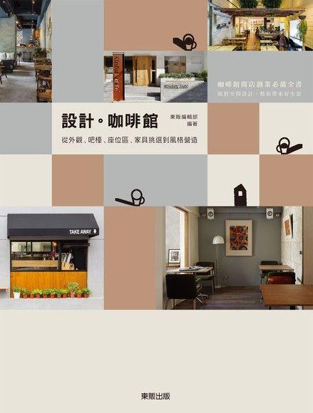 設計‧咖啡館