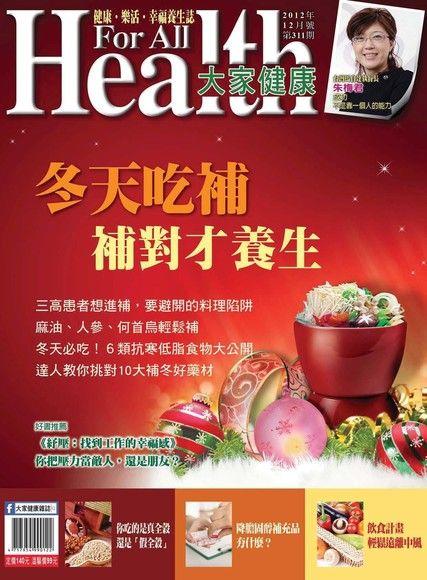大家健康雜誌 12月號/2012 第311期