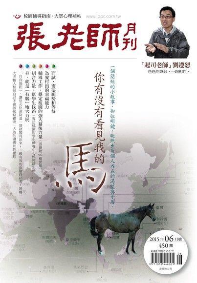 張老師月刊2015年6月/450期