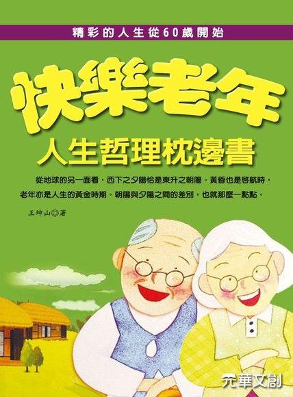快樂老年人生哲理枕邊書