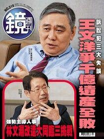 鏡週刊 第216期 2020/11/18