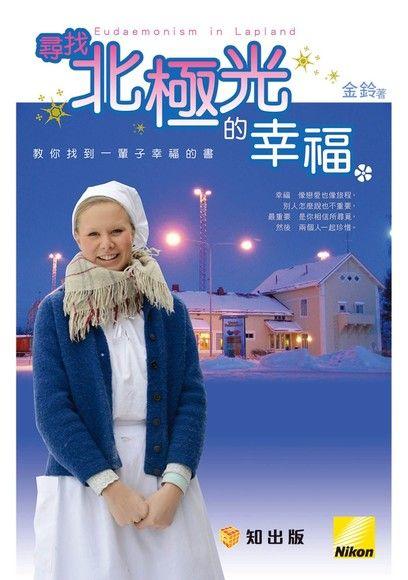 尋找北極光的幸福