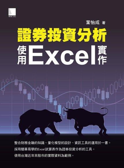 證券投資分析:使用Excel實作