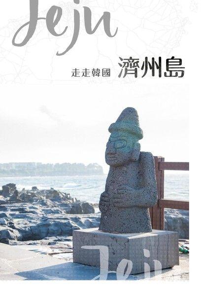 走走韓國:濟州島