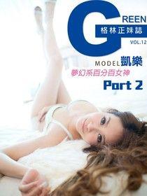 格林正妹誌 Vol.12:凱樂(夢幻系百分百女神) Part.2