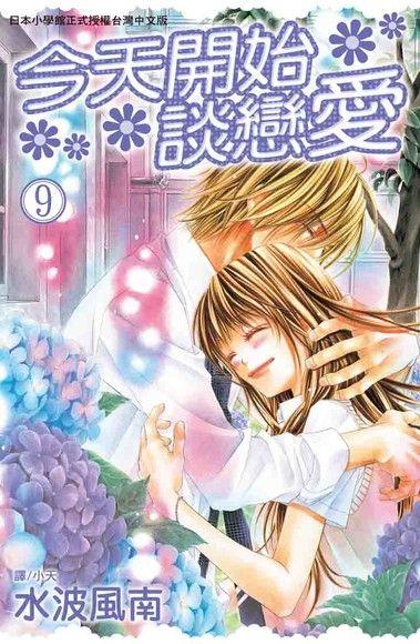 今天開始談戀愛 9