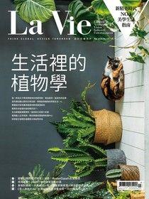 La Vie 03月號/2020 第191期
