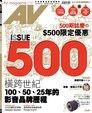 AV magazine周刊 500期