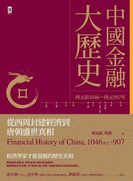 中國金融大歷史