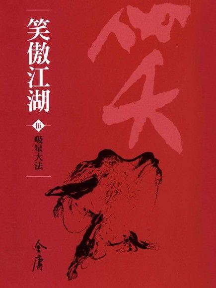 笑傲江湖5:吸星大法