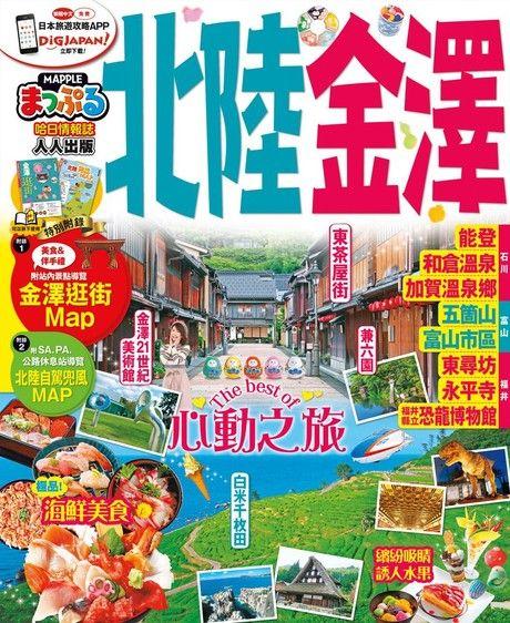 北陸‧金澤:MM哈日情報誌系列30