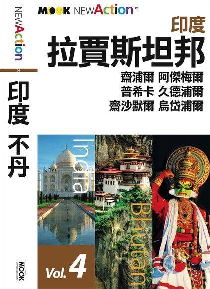 印度‧不丹─拉賈斯坦邦(齋浦爾、阿傑梅爾、普希卡、久德浦爾、齋沙默爾、烏岱浦爾)