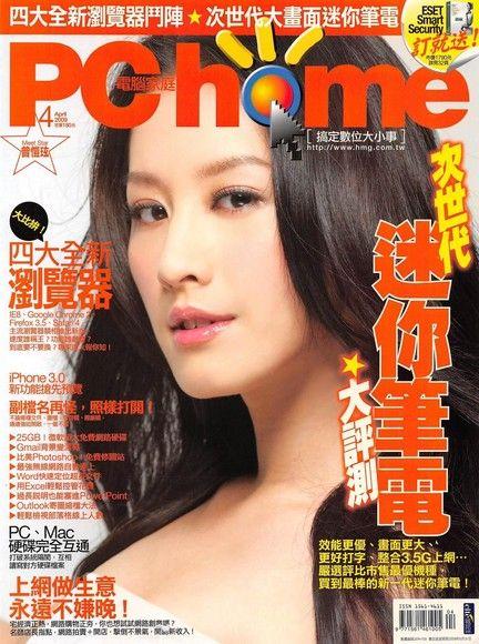 PC home 電腦家庭 04月號/2009 第159期