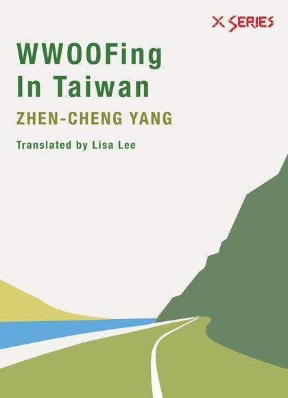 WWOOFing IN TAIWAN