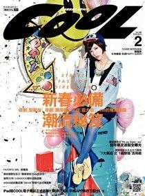 COOL流行酷報 02月號/2013 第186期