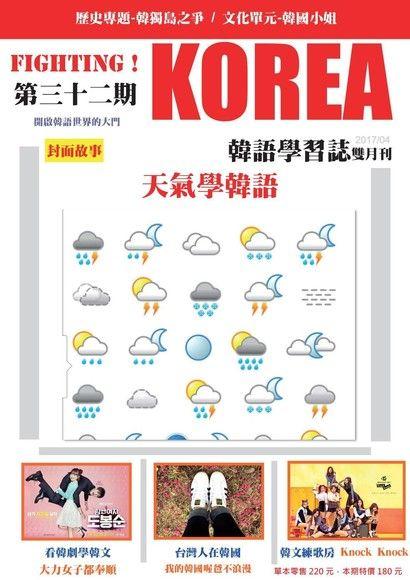 Fighting!KOREA韓語學習誌雙月刊 04月號/2017 第32期