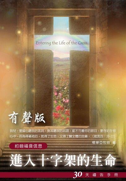 30天禱告手冊21:進入十字架的生命(約翰福音)(附音訊版)