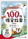 100個傳家故事:海底城市(精選)(有聲書)