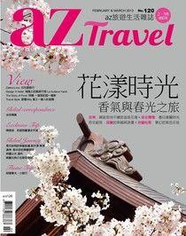 AZ Travel 02月號/2013 第120期