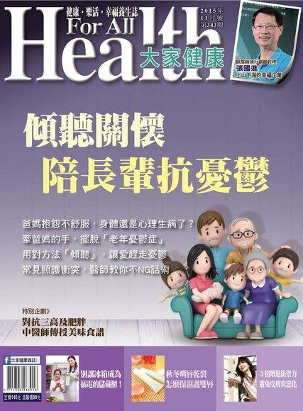 大家健康雜誌 11月號/2015 第343期