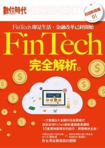 FinTech完全解析