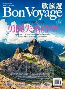 Bon Voyage一次旅行雙月刊 6+7月號/2017 第55期