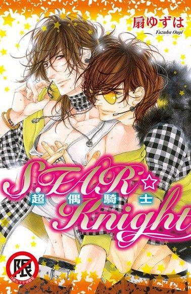 STAR☆Knight-超偶騎士