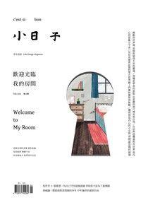 小日子享生活誌02月號/2021第106期