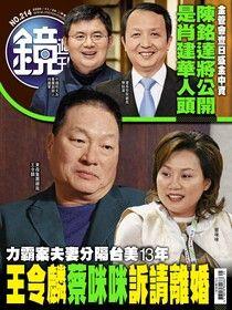 鏡週刊 第214期 2020/11/04