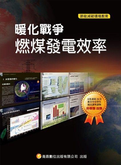 燃煤發電效率