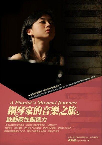 鋼琴家的音樂之旅:啟動感性創造力