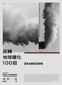 Drawdown 反轉地球暖化100招