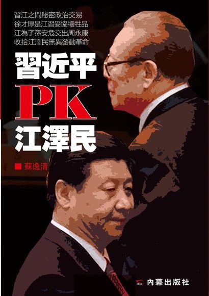 習近平PK江澤民