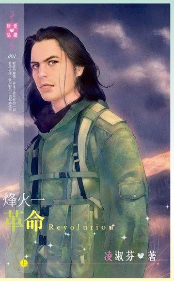 烽火一(上.下):革命、建國 (上下集不分售)(平裝)