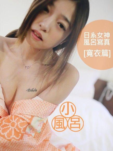 小風呂:ViVi【日系女神性感衝擊】[寬衣篇]