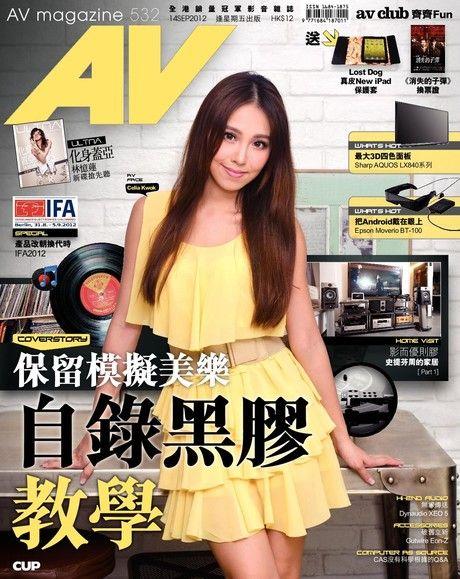 AV magazine周刊 532期