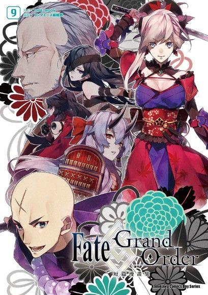 Fate/Grand Order短篇漫畫集 (9)