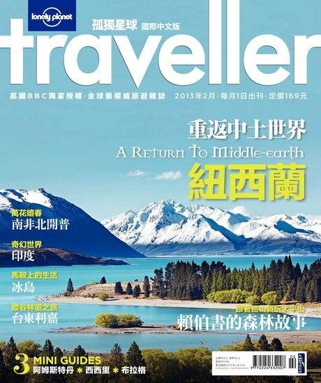 Lonely Planet 孤獨星球 02月號/2013年 第16期