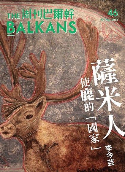 周刊巴爾幹No.46:使鹿的「國家」薩米人