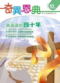奇異恩典靈修月刊【繁體版】2018年10月號