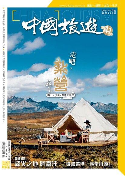 中國旅遊 493期 2021年7月號