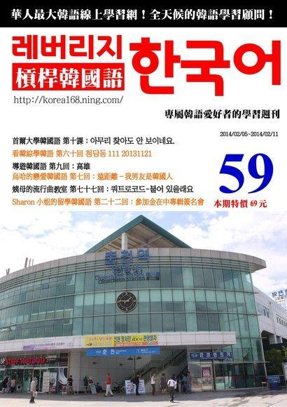 槓桿韓國語學習週刊第59期