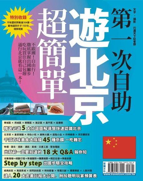第一次自助遊北京超簡單