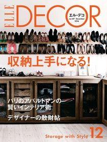 ELLE DECOR No.147 【日文版】