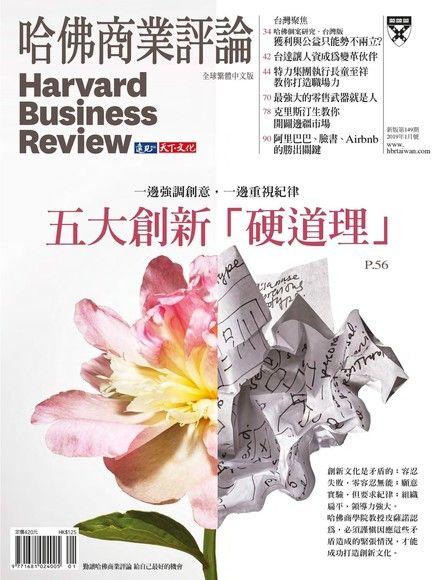 哈佛商業評論全球繁體中文 01月號/2019 第149期
