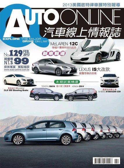 AUTO-ONLINE汽車線上情報誌02月號/2013 第129期